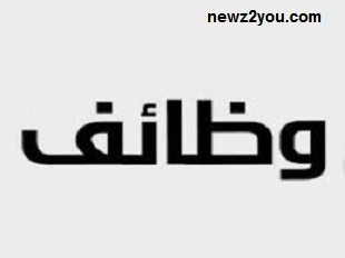 مطلوب للتعيين فورا موظفين خبرة او بدون لشركة رخام كبري