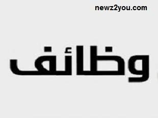وظائف خالية متنوعة بالقاهرة الكبري والمحافظات من اهرام اليوم