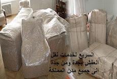 شركة نقل عفش بالرياض 0506688227 افضل خدمات نقل الاثاث فى الرياض فك تركيب تغليف