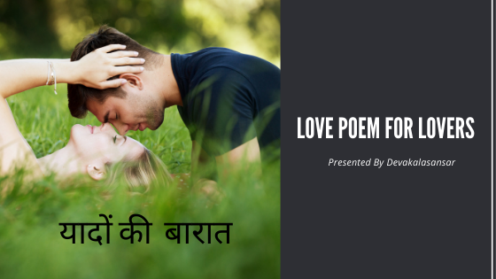 यादो की बारात || Love Poem For Lovers In Hindi,love poem for boyfriend and girlfriend,love shayari ,hindi poem on love,hindi poem for love