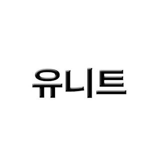 포레나 거제 장평 유니트 커버