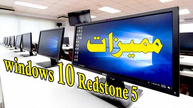 إكتشف التحديثات والمميزات الجديدة في Windows 10 Redstone 5