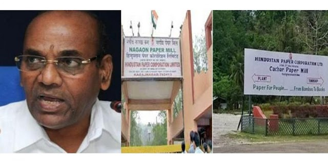 Nagaon & Cachar Paper Mills to be handed over to Pvt Sector