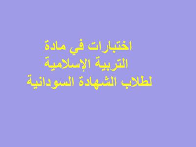 5 اختبارات في مادة التربية الإسلامية 2020