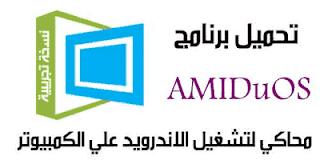 تحميل افضل برنامج تشغيل تطبيقات الاندرويد على الكمبيوتر AMIDuOS محاكي اميدوس 2020