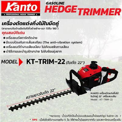 เครื่องตัดแต่งกิ่งไม้ Kanto รุ่น KT-TRIM-22