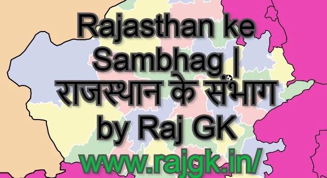 Rajasthan ke Sambhag | राजस्थान के संभाग by Raj GK