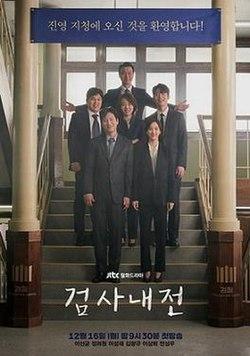Diary of Prosecutor Drama Korea
