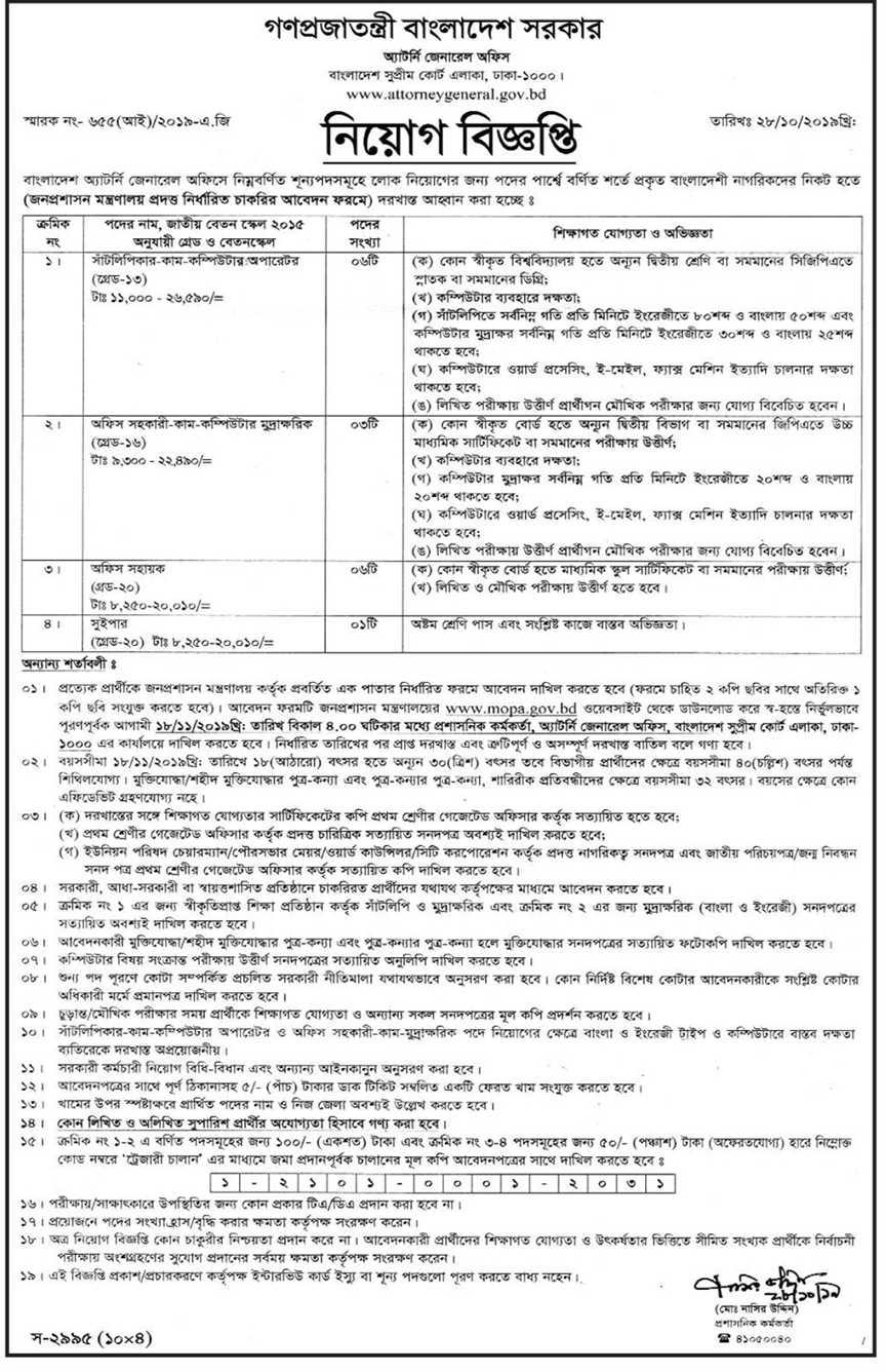 Bangladesh Supreme Court Annex Building job Circular