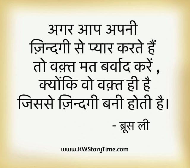 Hindi Inspirational Quote   www.KWStoryTime.com