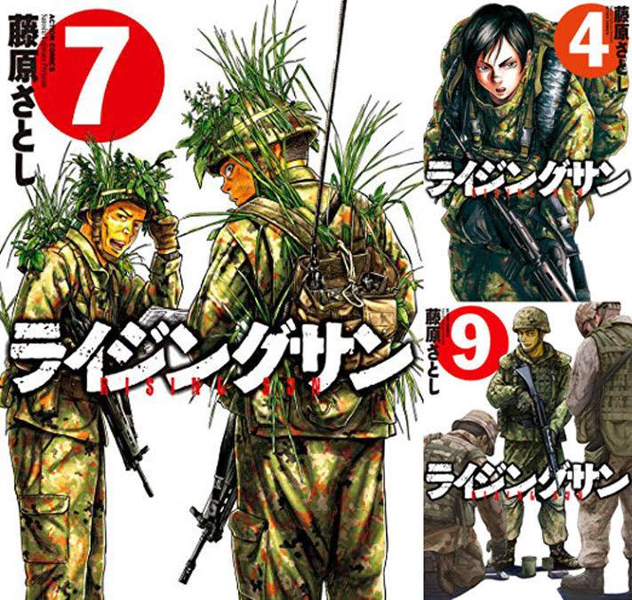 まとめ買い:ライジングサン (全15巻)(アクションコミックス)