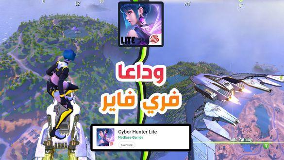 اطلاق لعبة Cyber Hunter Lite النسخة المصغرة للهواتف الضعيفة !! وداعا فري فاير ؟