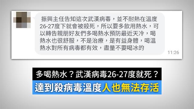 多飲用熱水 喝熱水 溫度 26-27 謠言 武漢病毒