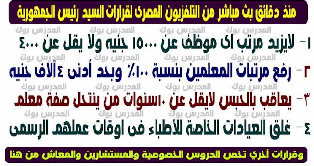 عاجل قرارات هامة للوظائف الحكومية تهز أركان مصر