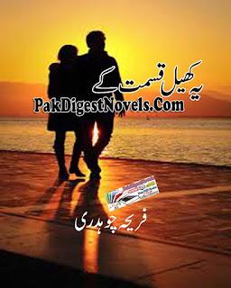 Yeh Khail Kismat Ke By Fareeha Choudrey Urdu Novel Free Download Pdf