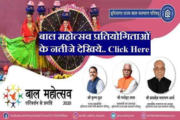 result-of-bal-mahotsava-2020-haryana-faridabad