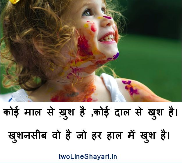 happy shayari hindi image, happy shayari hindi image download