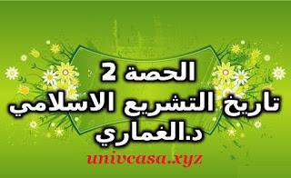 المحاضرة الثانية - تاريخ التشريع الاسلامي د. الغماري