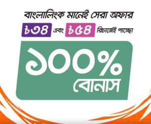 Banglalink 100% Bonus