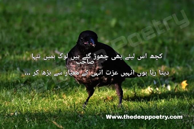 Khuch Is Liye B Chor Gay Hain Log Humhe Tanha  Sahib   Deta Raha Hun Uny Izzat Uni K Mihar Se Bar Kar