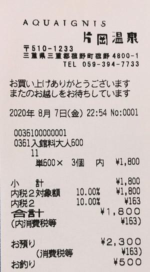 アクアイグニス片岡温泉 2020/8/7 利用のレシート