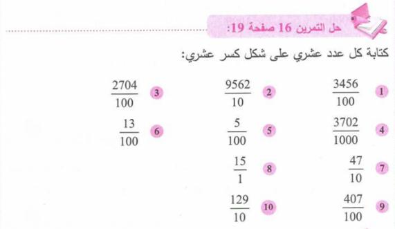 حل تمرين 16 صفحة 19 رياضيات للسنة الأولى متوسط الجيل الثاني