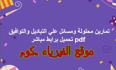 تمارين ومسائل علي التباديل والتوافيق pdf تحميل مباشر