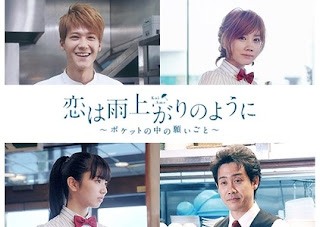Koi wa Ameagari no You ni: Pocket no Naka no Negaigoto Live Action 2018 [Jaburanime]