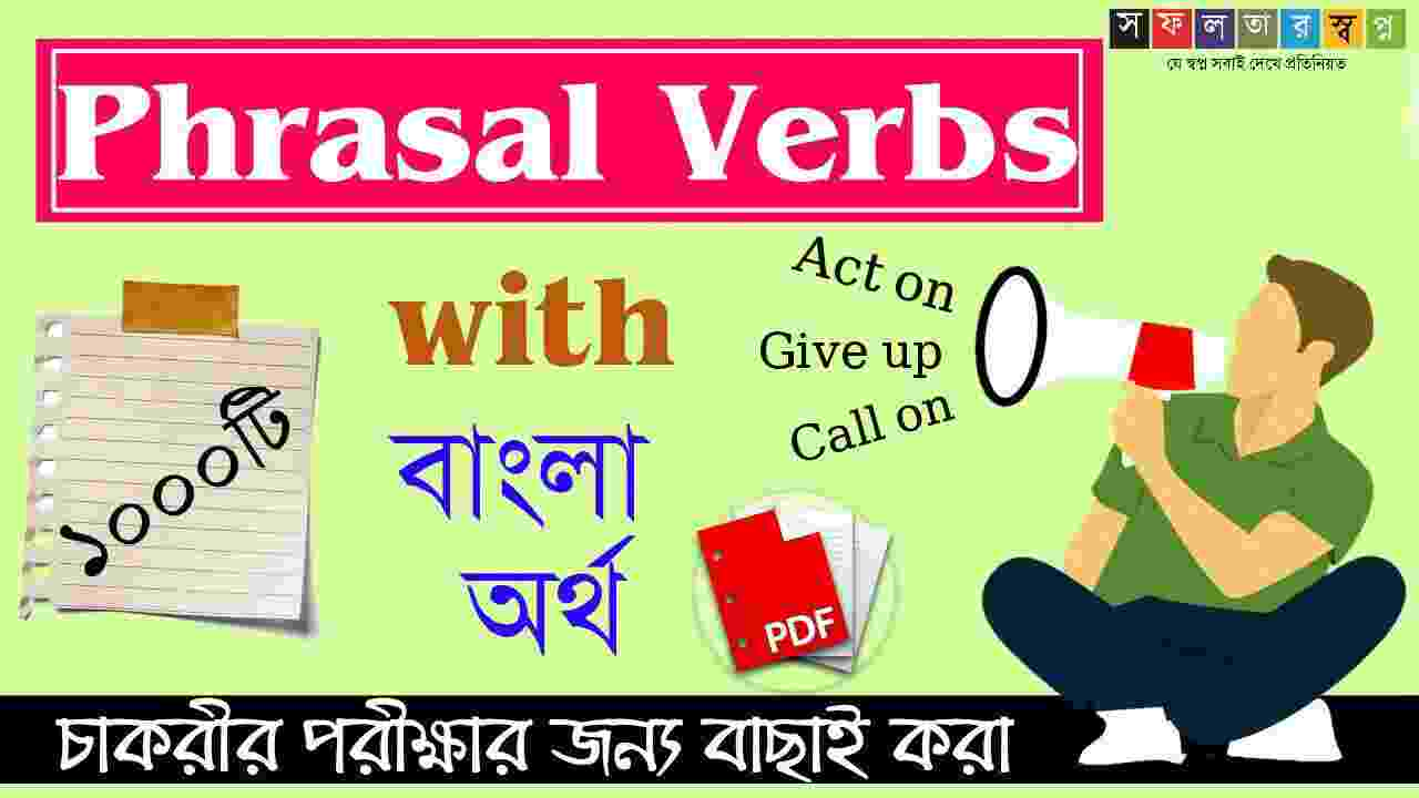 Important Phrasal Verbs with Bengali Meaning PDF Download for Competitive Exams