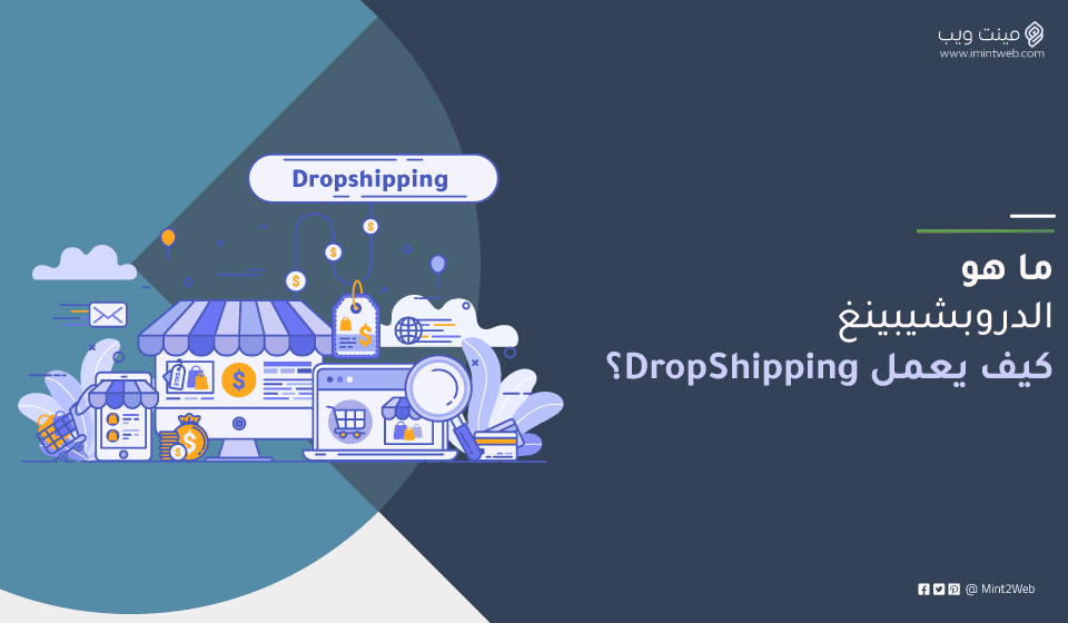 ما هو دروبشيبينغ (كيف يعمل DropShipping؟)