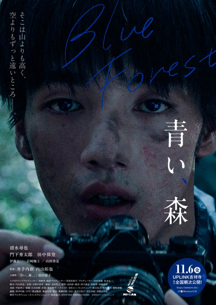 Blue Forest (Aoi Mori) film - Takuya Uchiyama - poster