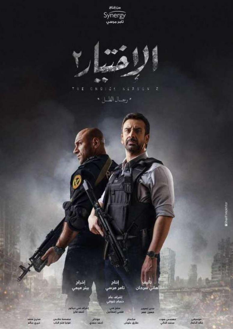 """""""الاختيار 2 """" دراما الأبطال في رمضان"""