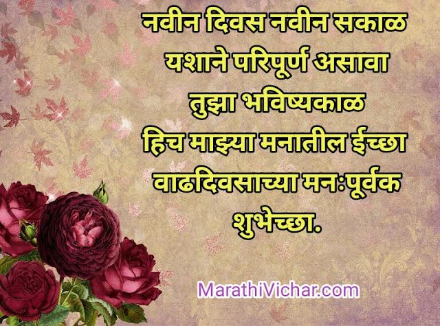 birthday wish marathi friend
