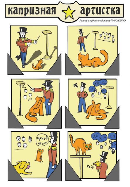 комикс для детского журнала