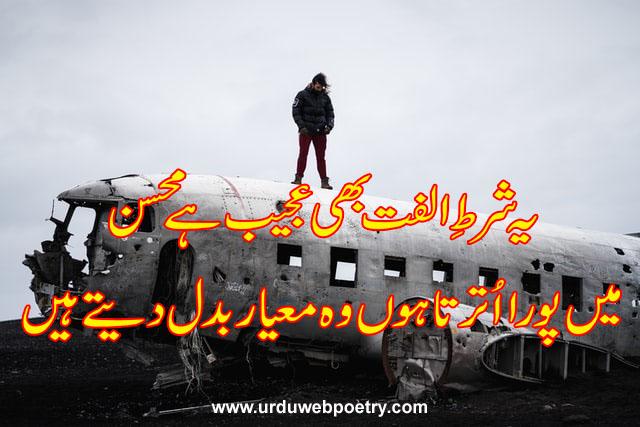 Poetry of Mohsin Naqvi