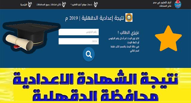 إعلان نتيجة الشهادة الإعدادية بمحافظة الدقهلية 2019 برقم الجلوس