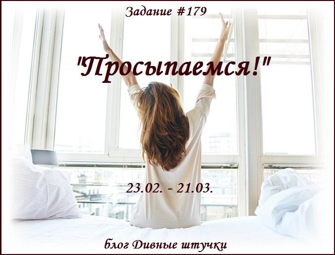 """Задание №179. Рубрика """"Все виды творчества"""", кроме  скрапа. Тема - """"Просыпаемся!"""", до 21.03."""