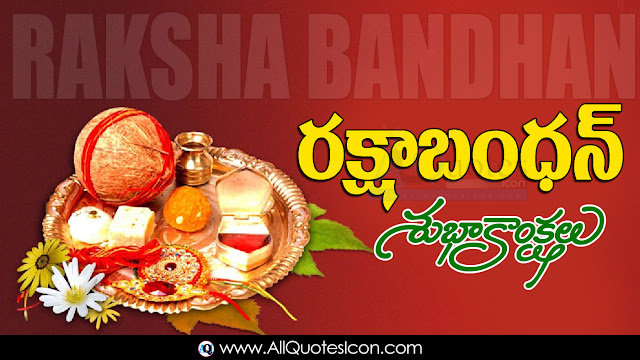 Telugu-Raksha-Bandhan-Images-and-Nice-Telugu-Raksha-Bandhan-Life-Quotations-Whatsapp-Life-Facebook-Images-Inspirational-Thoughts-Sayings-greetings-wallpapers-pictures-images