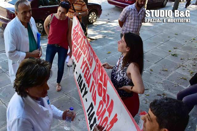 Παραστάσεις διαμαρτυρίας στα Νοσοκομεία Ναυπλίου και Άργους