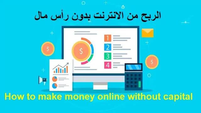 الربح من الانترنت بدون رأس مال 1