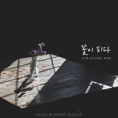 Kim Kyung Rok (V.O.S) – Blossom – EP (ITUNES MATCH AAC M4A)