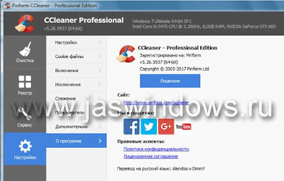 CCleaner 5.26.5937 by KpoJIuK.