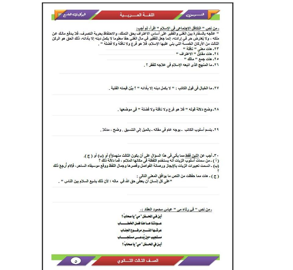 بوكليت هام فى اللغة العربية لطلاب الصف الثالث الثانوى 2020 مستر/ محمد العفيفي 7