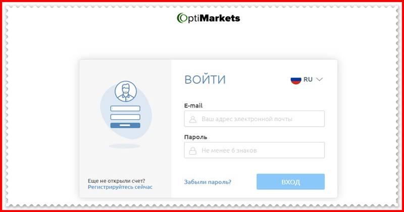 Мошеннический сайт optimarket.systems – Отзывы, развод! Компания OptiMarket мошенники