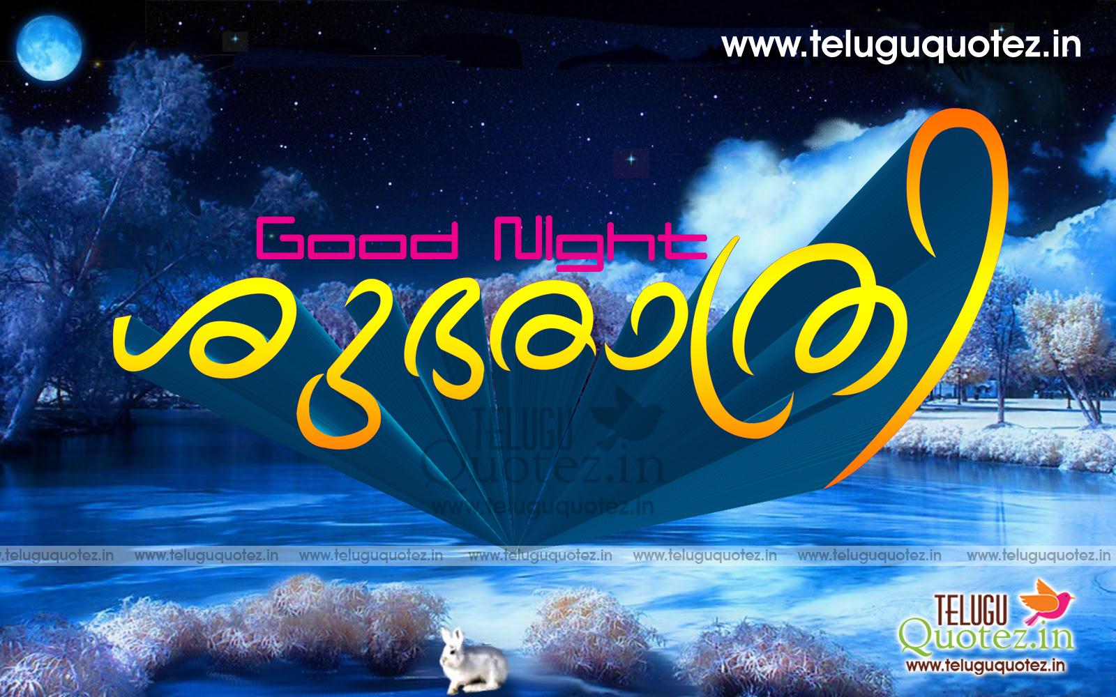 Good Night Quotes In Malayalam Language
