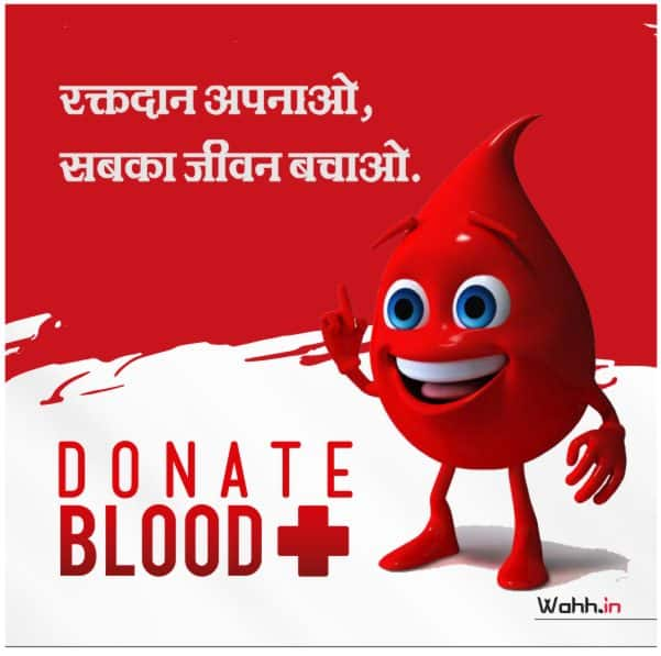 blood donation quote