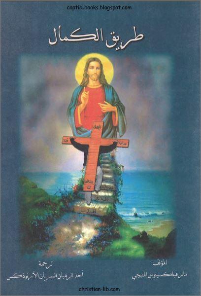 كتاب طريق الكمال - المؤلف مار فيلكسينوس المنبجي