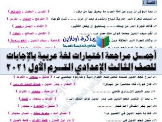 مراجعة لغة عربية للصف الثالث الإعدادي الترم الأول 2021 أسئلة اختيارات بالإجابات