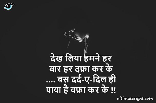 sad love shayari in hindi