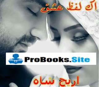 Eik Lafz Ishq Episode 2 Novel By Areej Shah